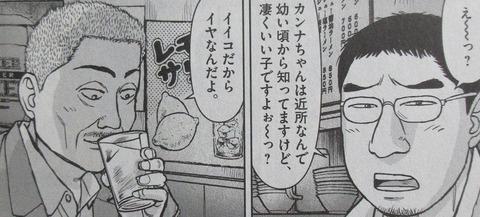 らーめん再遊記 3巻 感想 49