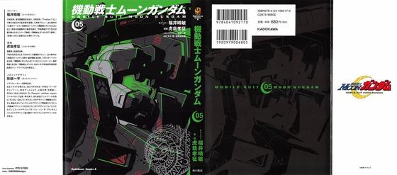 機動戦士ムーンガンダム 5巻 感想 00105