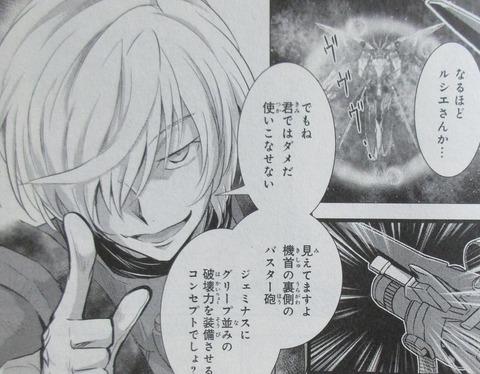ガンダムW G-UNIT オペレーション・ガリアレスト 3巻 感想 55