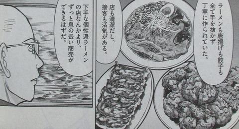 らーめん再遊記 3巻 感想 28