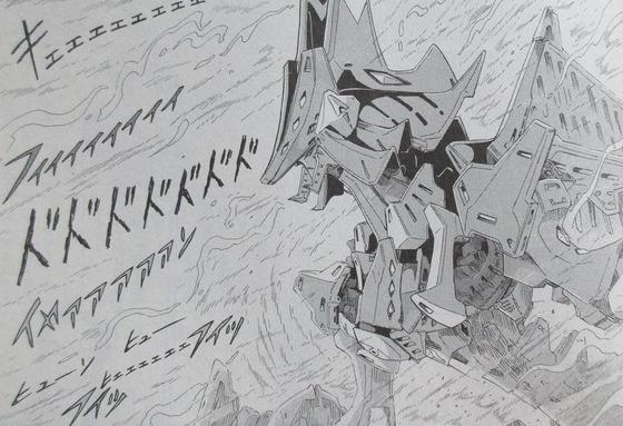 ファイブスター物語 15巻 感想 00059