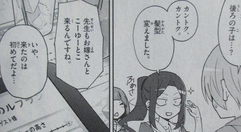 トニカクカワイイ 16巻 感想 68