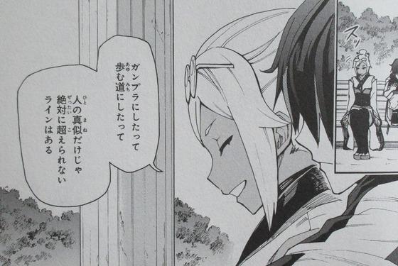 ガンダムビルドダイバーズリゼ 1巻 感想 00053