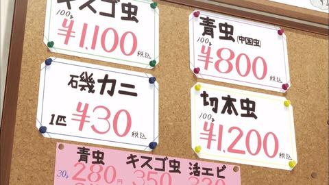 放課後ていぼう日誌 第11話 感想 00161