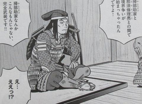 新九郎、奔る! 5巻 感想 69