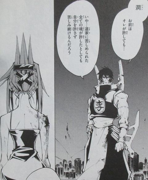 シャーマンキング レッドクリムゾン 2巻 感想 00061