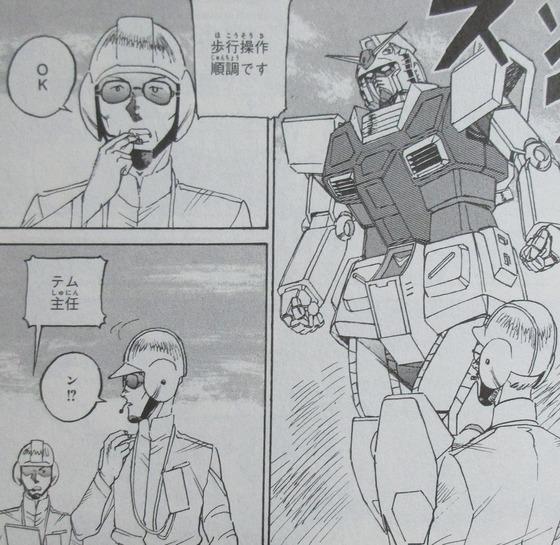 ガンダム MS戦記REBOOT 3巻 感想 最終回 00062