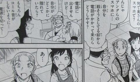 名探偵コナン 99巻 感想 ネタバレ 54
