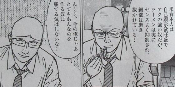 らーめん再遊記 1巻 感想 00076