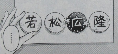 月刊少女野崎くん 13巻 感想 084