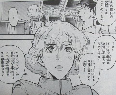 ガンダム0083 REBELLION 15巻 感想 34