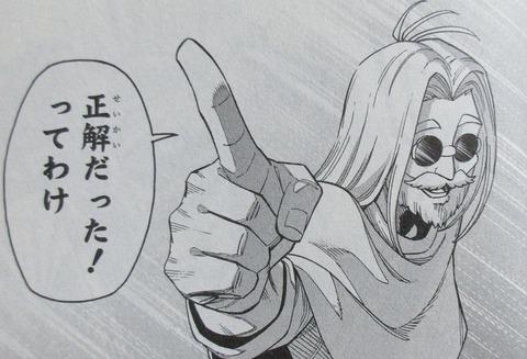 ダイの大冒険 勇者アバンと獄炎の魔王 1巻 感想 55
