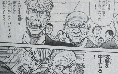 双亡亭壊すべし 23巻 感想 ネタバレ 45