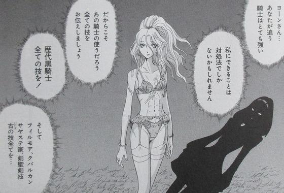 ファイブスター物語 15巻 感想 00036