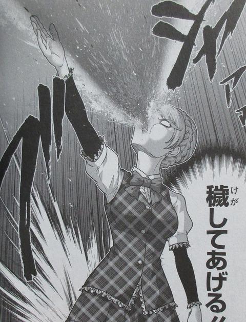 ムダヅモ無き改革 プリンセスオブジパング 8巻 感想 00013
