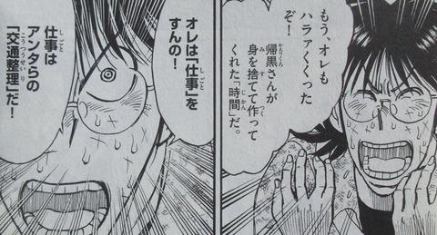 双亡亭壊すべし 23巻 感想 ネタバレ 26