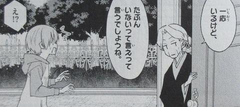 トニカクカワイイ 15巻 感想 ネタバレ 26