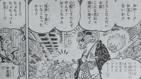 ONE PIECE 100巻 感想 68