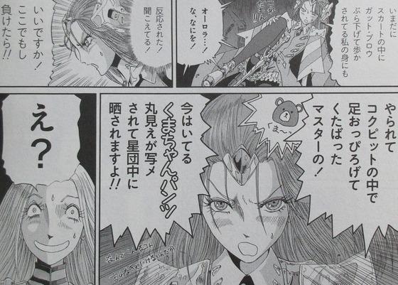 ファイブスター物語 15巻 感想 00073