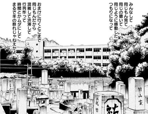 シャーマンキングzero 1巻 感想 0025