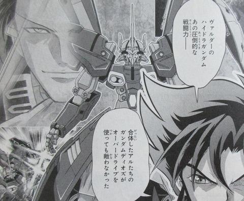 ガンダムW G-UNIT オペレーション・ガリアレスト 4巻 感想 81