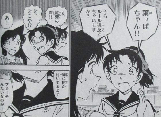名探偵コナン 98巻 感想 00025