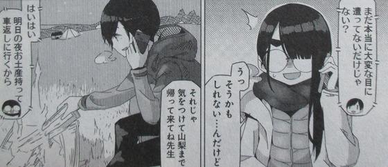 ゆるキャン 9巻 感想 00062