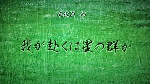 バック・アロウ 第24話 最終回 感想 1771