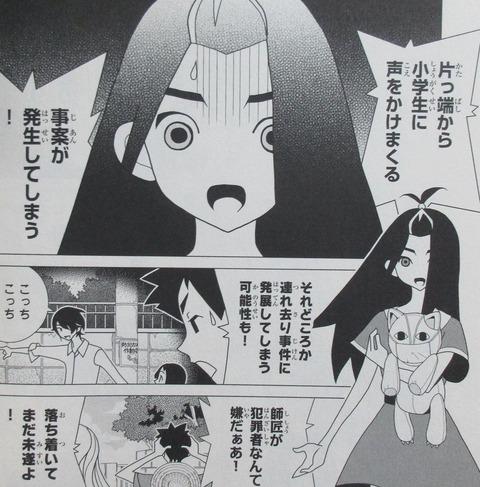 かくしごと 12巻 最終回 感想 00064