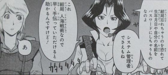 機動戦士ガンダム GROUND ZERO コロニーの落ちた地で 3巻 感想 00046