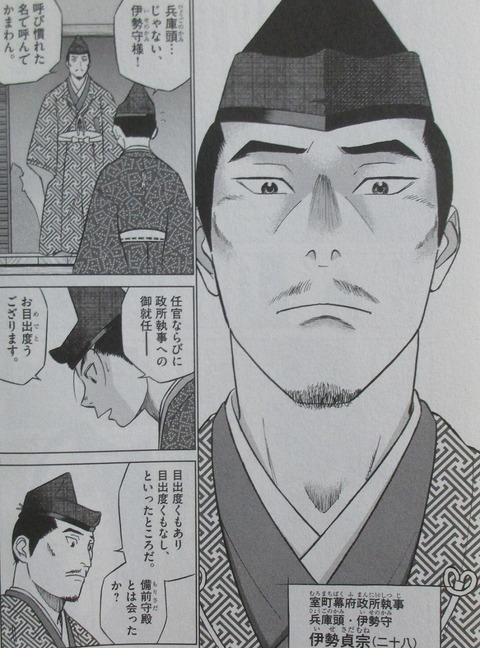 新九郎、奔る! 5巻 感想 51