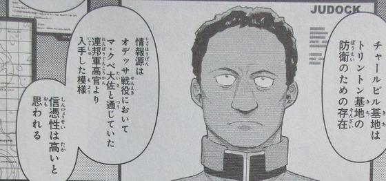 機動戦士ガンダム GROUND ZERO コロニーの落ちた地で 3巻 感想 00030