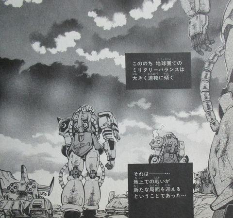 機動戦士ガンダム戦記 Lost War Chronicles 1巻 感想 93