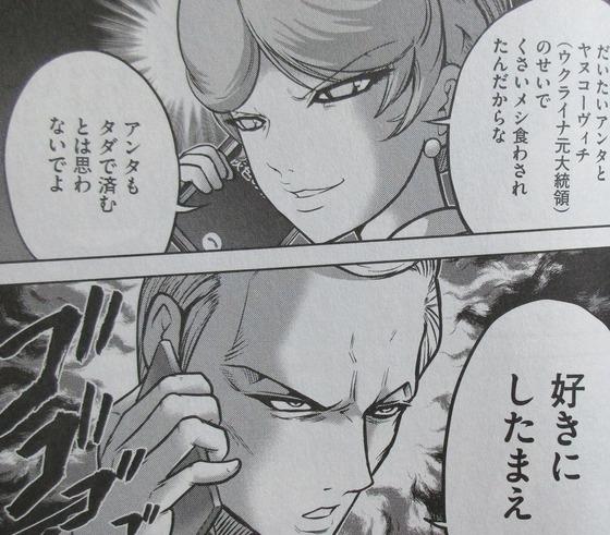 ムダヅモ無き改革 プリンセスオブジパング 7巻 感想 00023