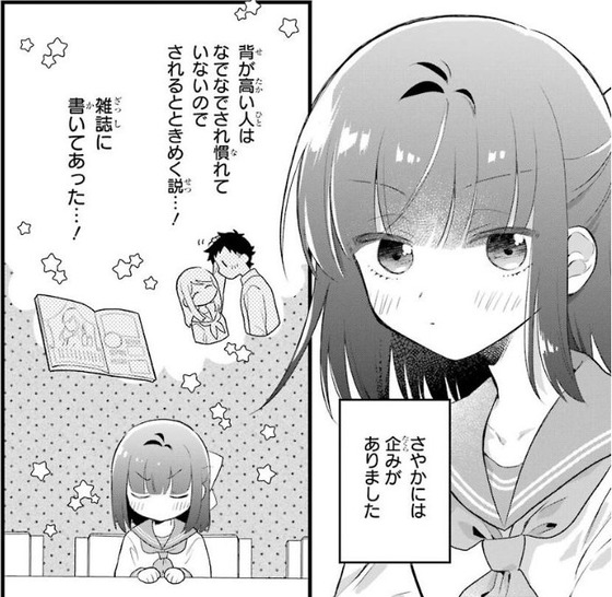 女が苦手なヤンキーと少女の話 3巻 最終回 感想 00004