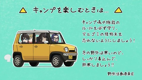ゆるキャン 2期 第6話 感想 1602