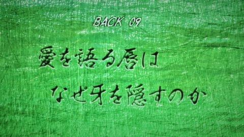 バック・アロウ 第9話 感想 118