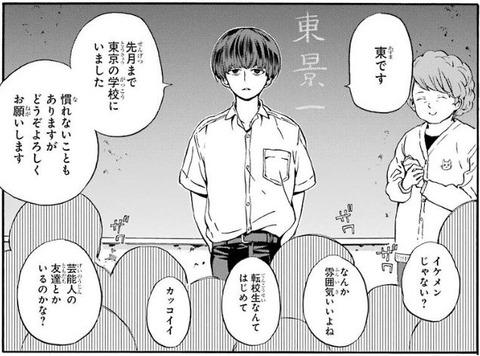 18 エイティーン 1巻 感想 04
