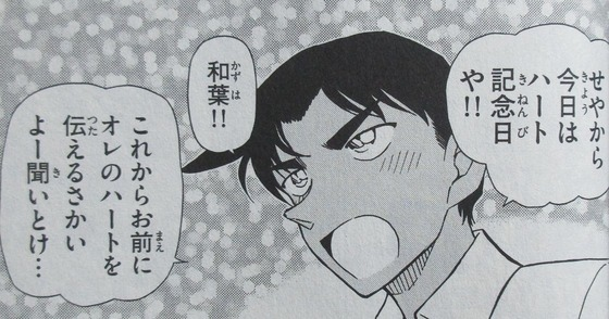 名探偵コナン 98巻 感想 00042