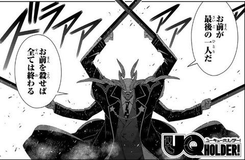 UQ HOLDER! 25巻 感想 01
