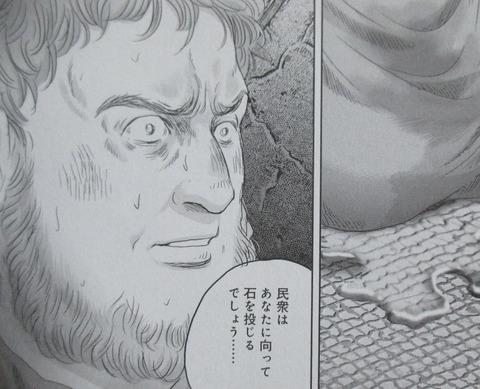 プリニウス 10巻 感想 00078