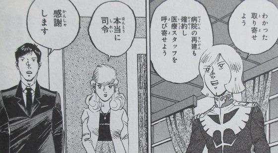 ガンダム MS戦記REBOOT 3巻 感想 最終回 00021
