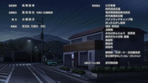 ゆるキャン 2期 第4話 感想 1150