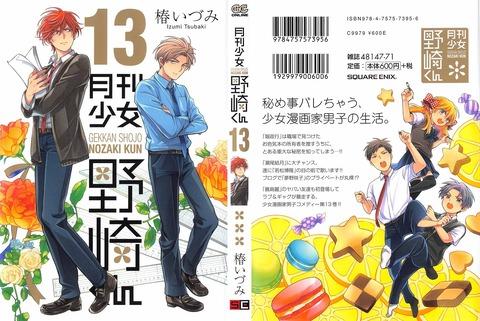 月刊少女野崎くん 13巻 感想