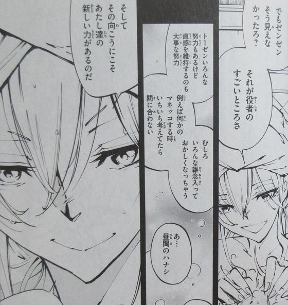 シャーマンキング ザ・スーパースター 4巻 感想 00035