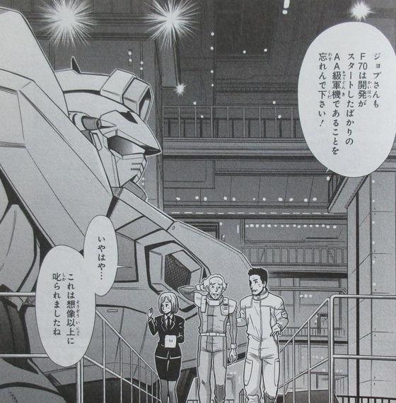 機動戦士ガンダムF90FF 2巻 感想 00052
