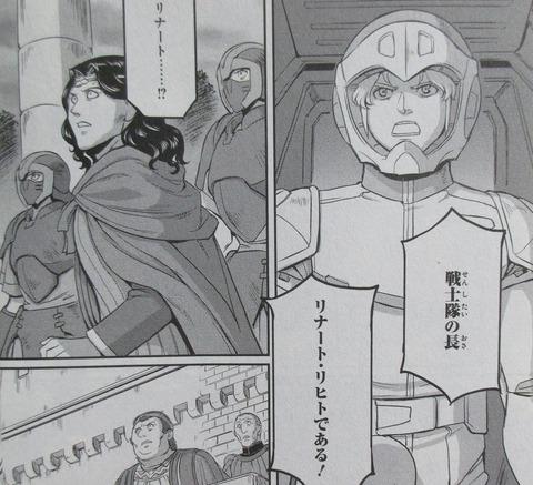 機動戦士ムーンガンダム 7巻 感想 ネタバレ 66