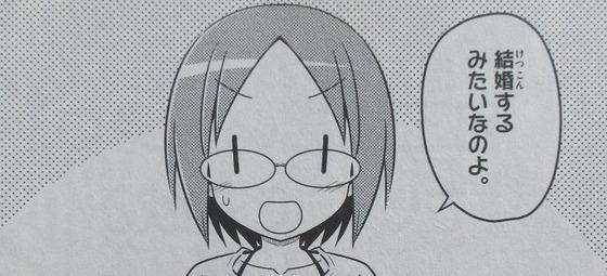 トニカクカワイイ 10巻 感想 00019