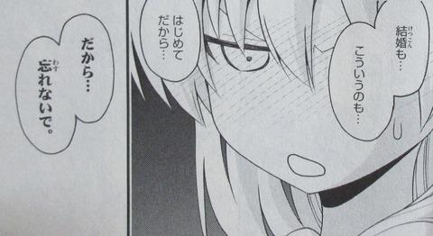 トニカクカワイイ 15巻 感想 ネタバレ 53