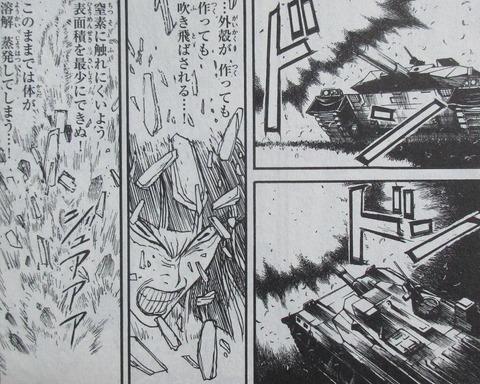 双亡亭壊すべし 25巻 最終回 感想 053